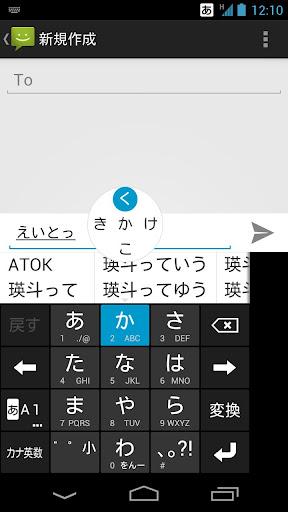 ATOK N-04E専用モジュール