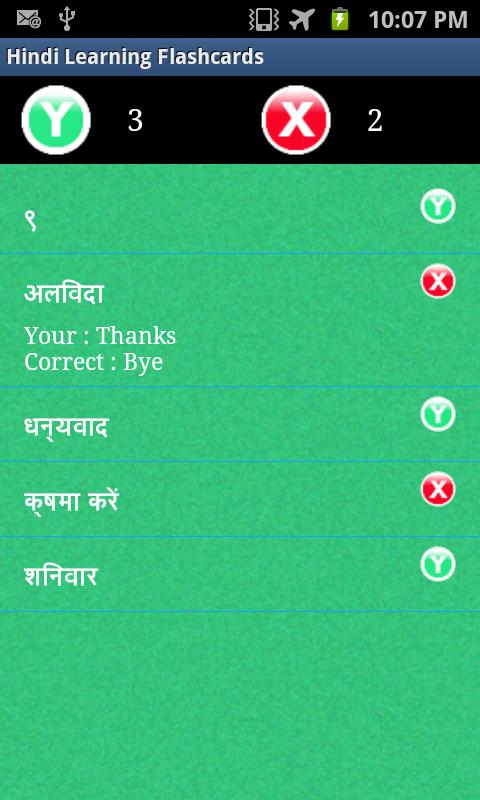 Learn Hindi Quiz and Flashcard - screenshot