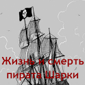 Жизнь и смерть пирата Шарки icon