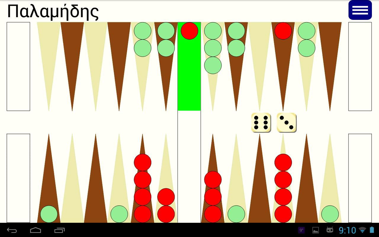 Παλαμήδης Τάβλι - στιγμιότυπο οθόνης