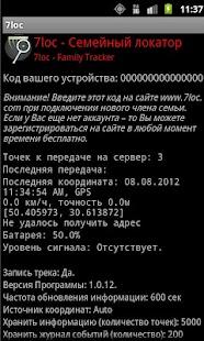 7loc- Семейный локатор- screenshot thumbnail