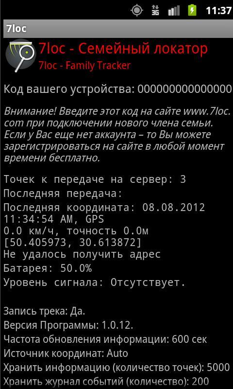 7loc- Семейный локатор- screenshot