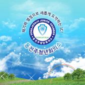 한국청년회의소 동전주JC