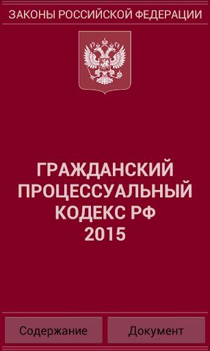 ГПК РФ 2015 бспл