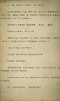 Screenshot of 千年禁书-金瓶梅全收录