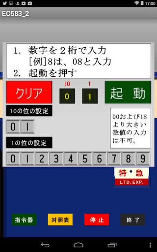 国鉄時代の方向幕 EC583_2 娛樂 App-癮科技App