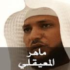 Holy Quran - Maher Al Meaqli