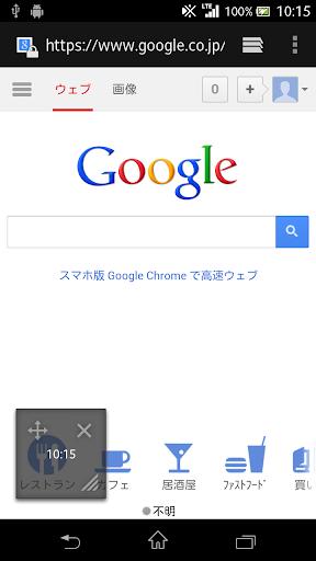 スモールアプリ【時計】