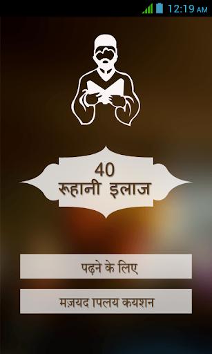 Rohani Ilag in Hindi