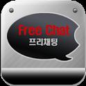 프리채팅 (Free Chat) 랜덤채팅의 모든 것! icon