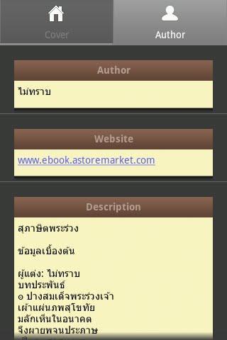 สุภาษิตพระร่วง- screenshot