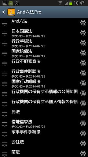 Japanese Law Dictionary 2.915 screenshots 5