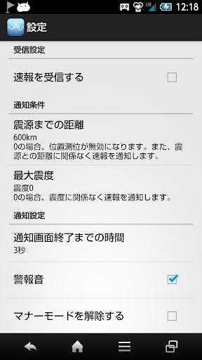 無料天气Appの~地震速報~ グラくる(β)|記事Game