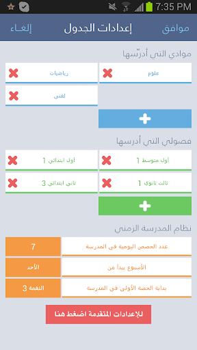 جدول المعلم العربي المجاني