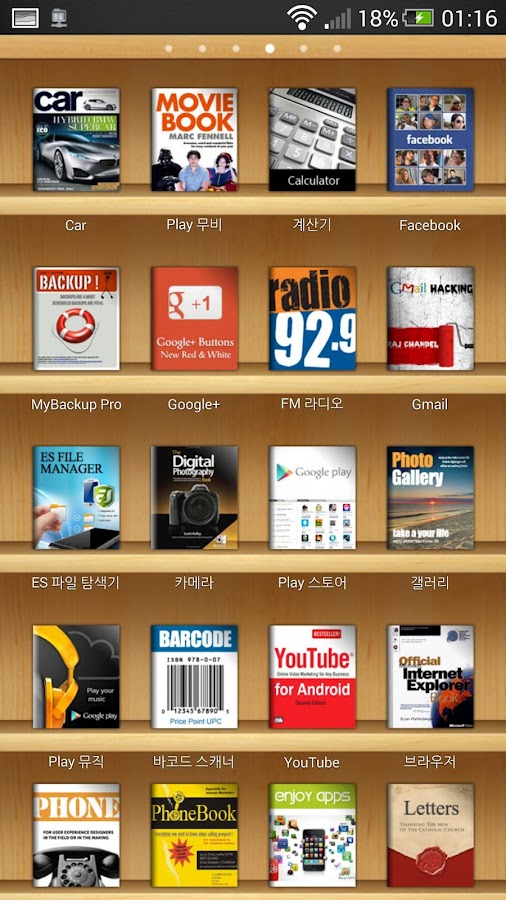 Book GO launcher theme - screenshot
