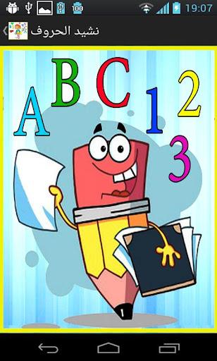 تعليم الانكليزية للاطفال
