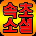 속초소셜커머스v2 logo