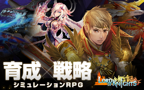 ロードオブナイツ【街育成・戦略 無料シミュレーションRPG】 - screenshot thumbnail