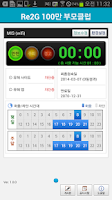 Screenshot of RE2G (부모용)