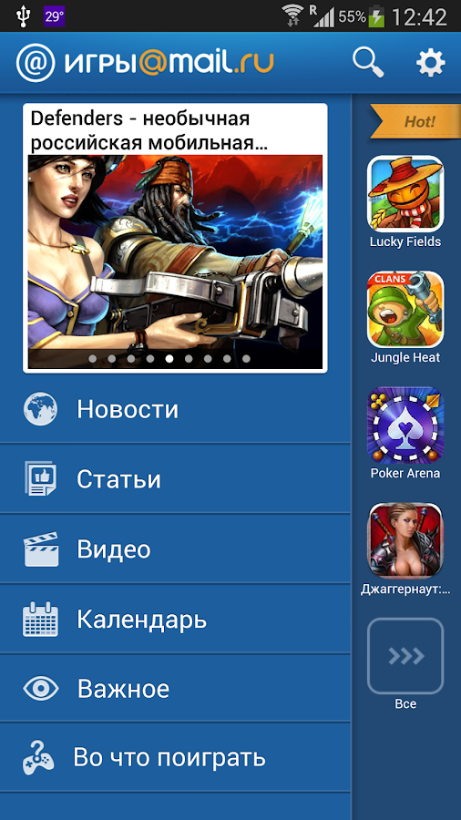 Игры@Mail.Ru - screenshot