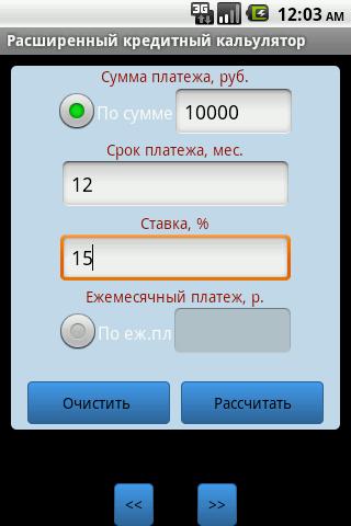 Кредитный калькулятор ЕХ