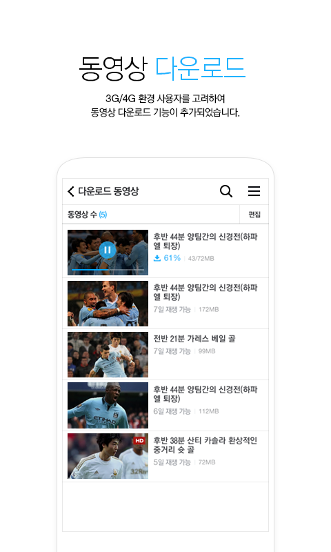 다음 tv팟 - Daum tvPot - screenshot