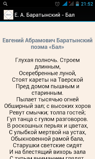 Е. А. Баратынский - Бал