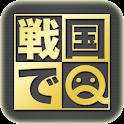 戦国でQ logo