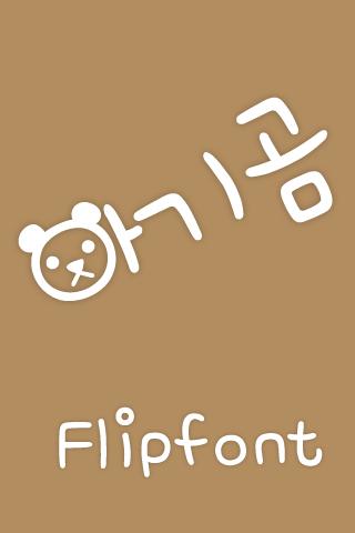 MfBabyBear™ Korean Flipfont