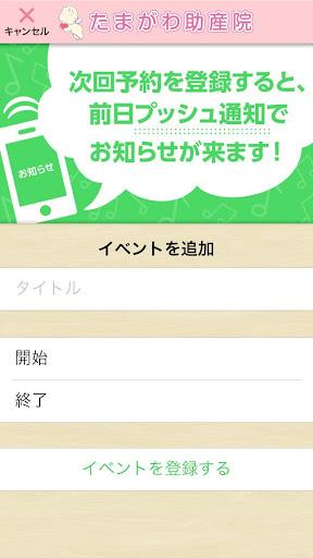 無料医疗Appのたまがわ助産院|記事Game