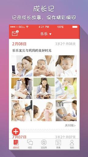 水滴寶寶- 家庭親子相冊,寶寶專屬相冊,一家人的親子日記