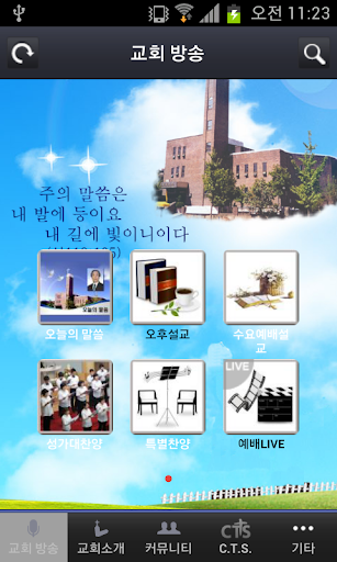 진주평화교회