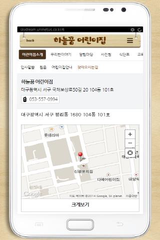 【免費通訊App】하늘꿈 어린이집, 하늘꿈-APP點子