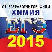 ЕГЭ 2015 Химия