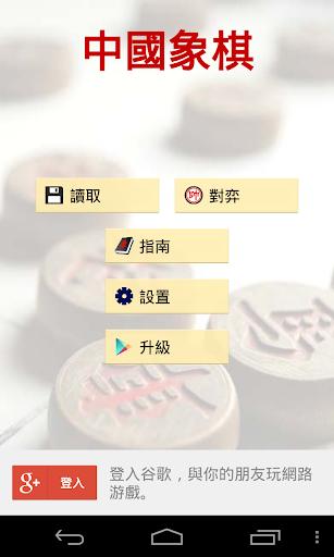 中國象棋 2