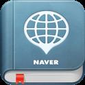 네이버 13개국 글로벌회화 - 언어별 2000 문장
