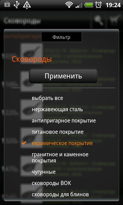 Магазин посуды ПосудаДром.ру- screenshot