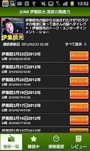 お笑いラジオ Podcast Player screenshot