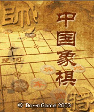 Chess King Master- Chinese