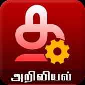 Tamil Ariviyal
