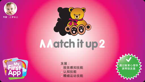 Match It Up 2 for toddlers