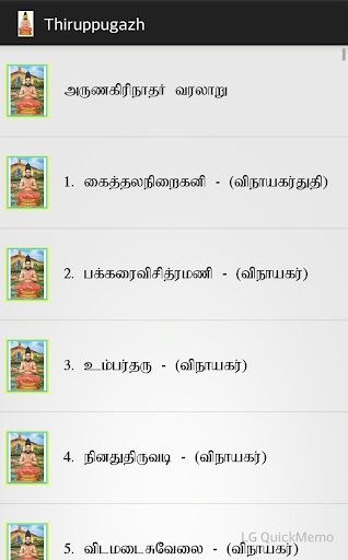 Thiruppugazh - Songs