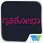 Grihshobha - Kannada icon