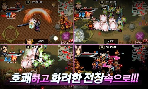 삼국지영웅전설SE - screenshot thumbnail