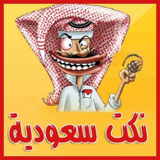 نكت سعودية مضحكة جديدة 2015