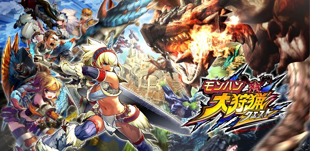 Monster Hunter large hunting quest 1 02 05 Apk Download - jp co
