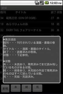 Lastest 読破 APK