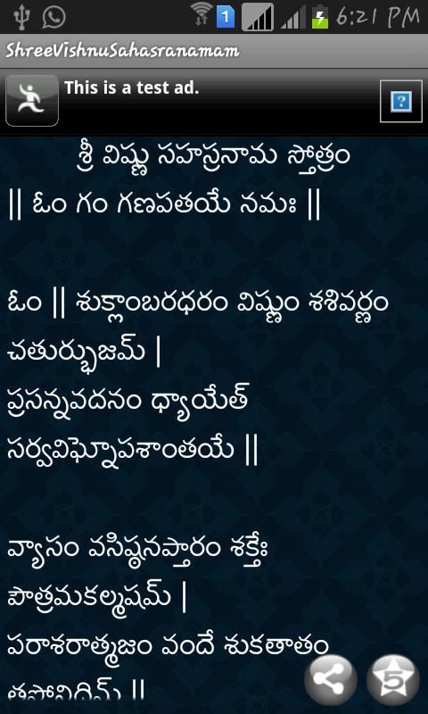 Phala sruthi song by yamini sisters from sri lalitha sahasranamam.