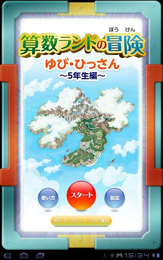 Yubi-Hissan 5nensei