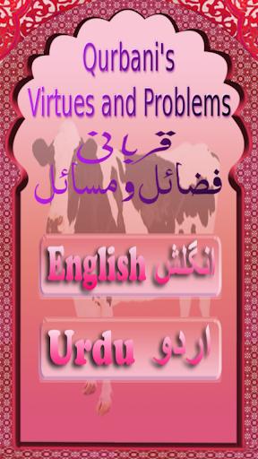 Qurbani - 開齋節UL阿扎